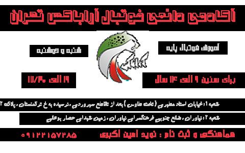 افتتاح شعبه دوم آکادمی فوتبال آراباکس تهران