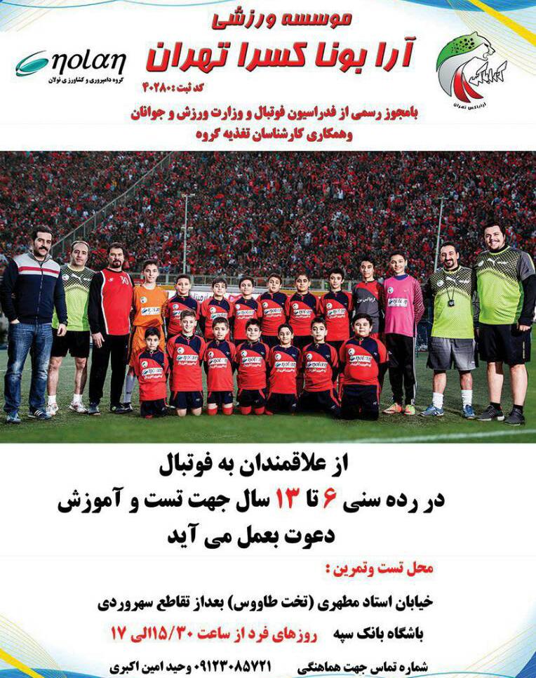 موسسه ورزشی آرا بونا کسرا تهران / با مجوز رسمی از فدراسیون فوتبال و وزارت ورزش و جوانان